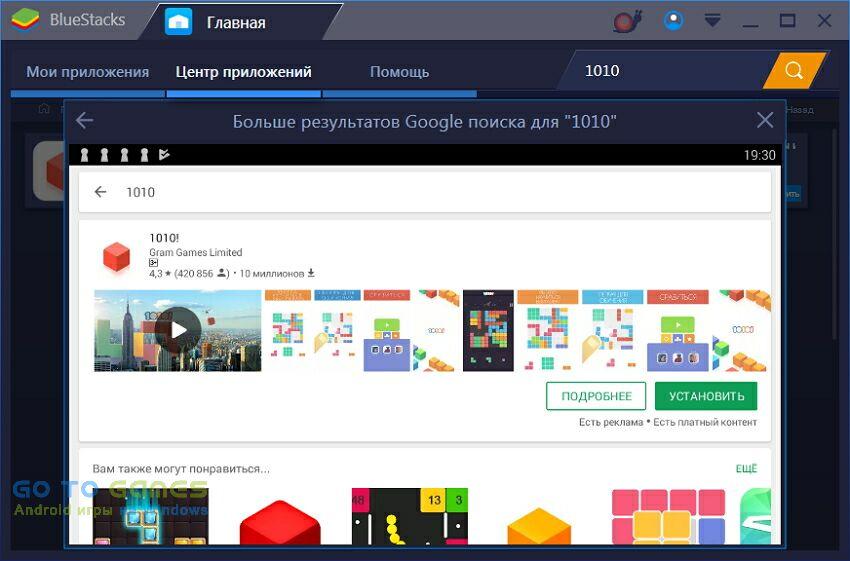 Cкачать 1010! На компьютер windows 10, 8, 7 бесплатно.