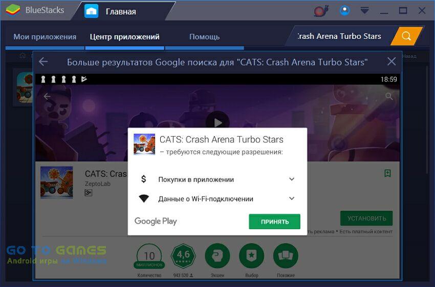 Cкачать CATS: Crash Arena Turbo Stars на компьютер Windows