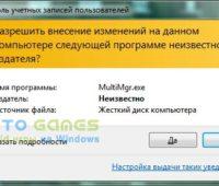 Запускаем установочный файл и разрешаем внести изменения