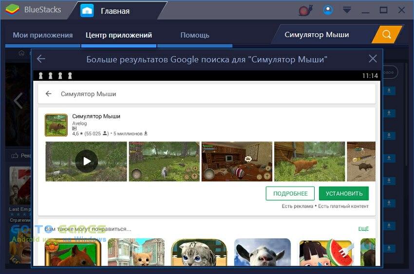 скачать симулятор кошки онлайн 3 4