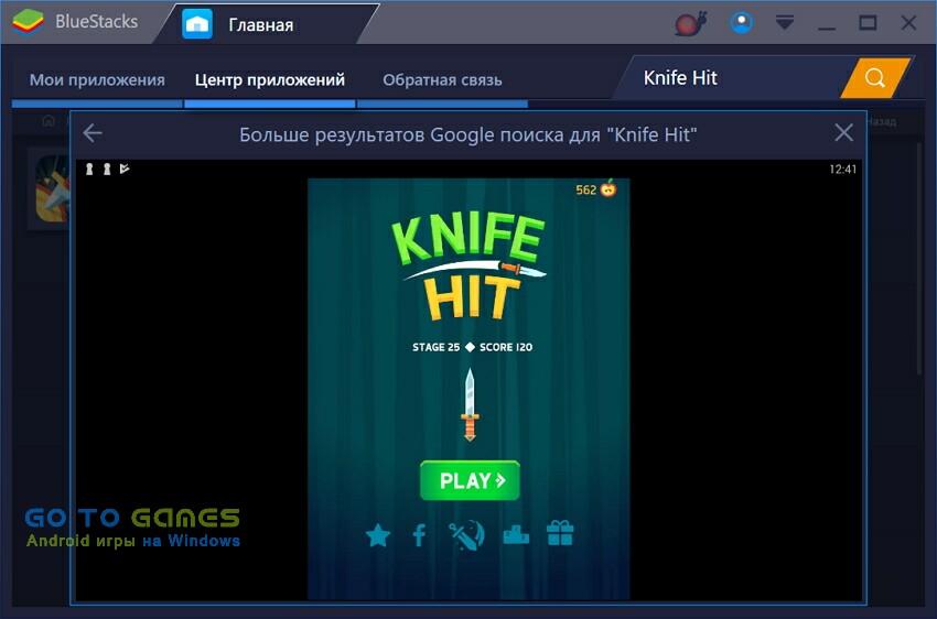 скачать взлом knife hit