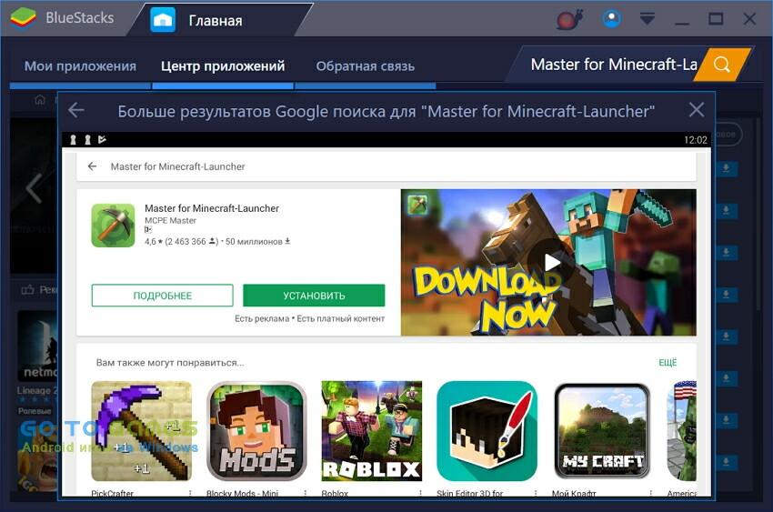 Cкачать Master for Minecraft-Launcher на компьютер Windows