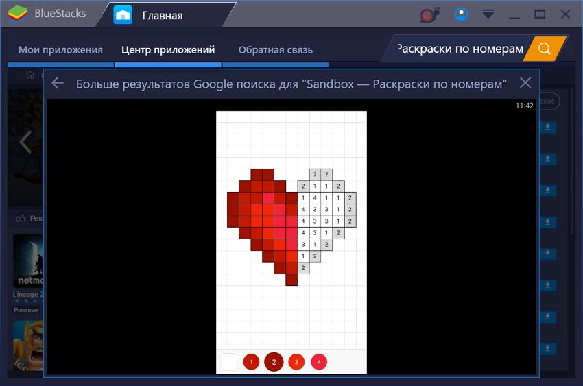 Cкачать Sandbox раскраски по номерам на компьютер Windows
