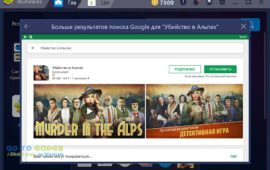 ubijstvo-v-alpax-bluestacks-01