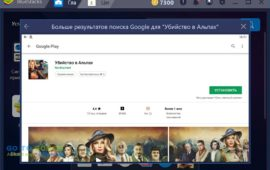 ubijstvo-v-alpax-bluestacks-02