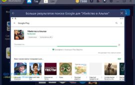 ubijstvo-v-alpax-bluestacks-03