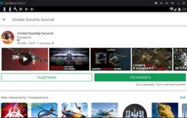 Находим игру в Гугл Плей