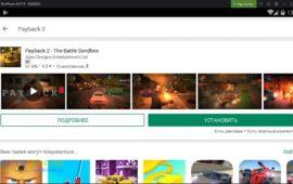 Находим поиском игру в каталоге приложений и игр