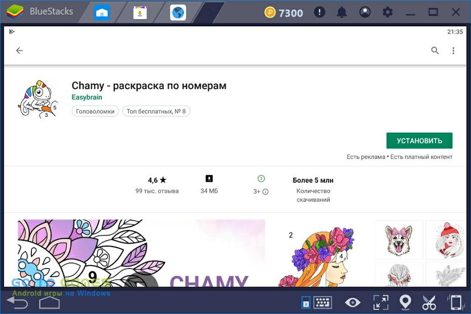 Cкачать Chamy на компьютер Windows 10, 8, 7 бесплатно