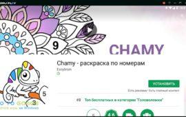 chamy-raskraska-po-nomeram-memu-02