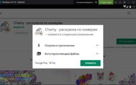 chamy-raskraska-po-nomeram-nox-03