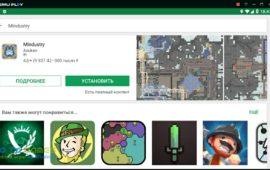 Находим игру в Google Play