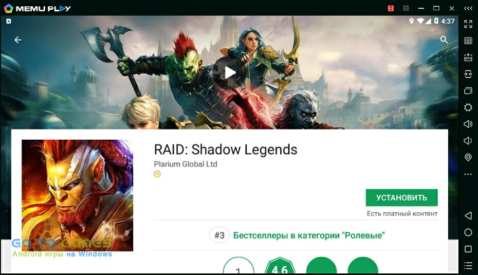 Cкачать RAID: Shadow Legends на компьютер Windows 10, 8, 7 бесплатно
