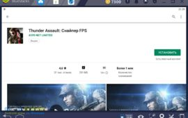 thunder-assault-bluestacks-02