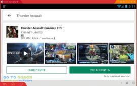 thunder-assault-droid4x-01