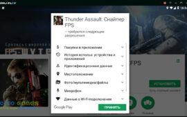 thunder-assault-memu-03