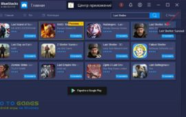 Кликаем по иконке игры