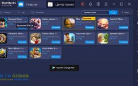 Результат поиска выдает игру — кликаем по иконке